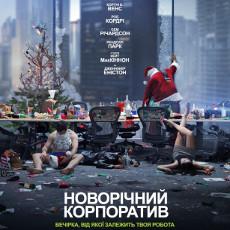 Фільм «Новорічний корпоратив» (Office Christmas Party)