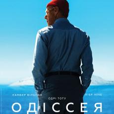 Фільм «Одіссея» (L'odyssée)