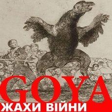 Виставка «Goya. Жахи війни»