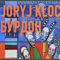 Різдво з «Бурдоном» і Joryj Kłoc