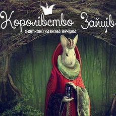 Вечірка «Королівство зайців»