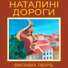 Виставка Ігоря Маїка «Наталині дороги»