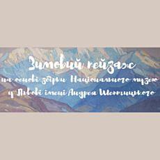 Майстер-клас з олійного живопису «Зимовий пейзаж»