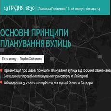 Urban Cafe: Презентація базових принципів планування вулиць від Торбена Хайнемана