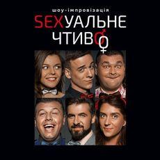 Шоу-імпровізація «SEXуальне чтиво» від театру «Чорний квадрат»