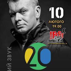 Концерт «Історія триває» з нагоди 20-річчя гурту «Тартак»