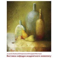 Виставка творів викладачів кафедри академічного живопису ЛНАМ