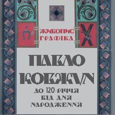Виставка живопису та графіки Павла Ковжуна