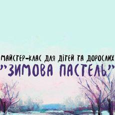 Майстер-клас «Зимова пастель»
