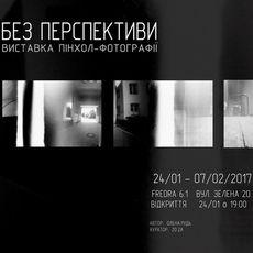Виставка пінхол-фотографії Олени Рудь «Без перспективи»