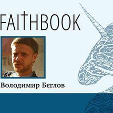 Презентація книжки Faithbook Володимира Бєглова