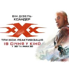 Фільм «Три ікси: Реактивізація» (xXx: Return of Xander Cage)