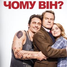 Фільм «Чому він?» (Why Him?)