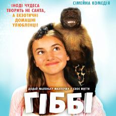 Фільм «Гіббі» (Gibby)