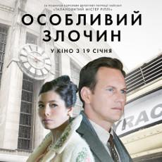 Фільм «Особливий злочин» ( A Kind of Murder)