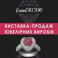 Спеціалізована ювелірна виставка-продаж «ЕлітЕКСПО-2017»