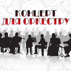 Концерт для оркестру