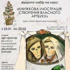 Набір на курс «Книжкова ілюстрація»