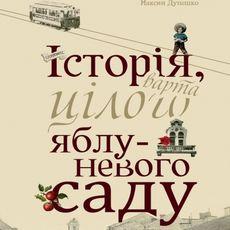 Презентація роману Максима Дупешка «Історія, варта цілого яблуневого саду»