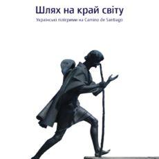 Презентація книжки Максима Беспалова «Шлях на край світу»