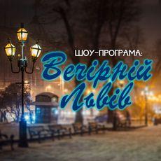 Концерт «Вечірній Львів»