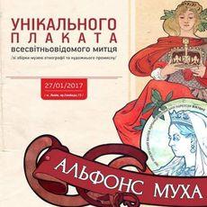 Виставка плакатів Альфонса Мухи