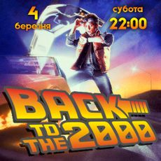 Вечірка Back to the 2000