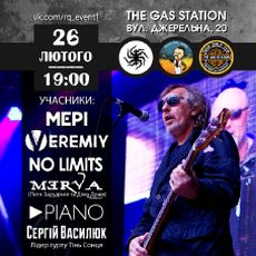 Благодійний концерт на підтримку бас-гітариста «Кому Вниз» Сергія Степаненка
