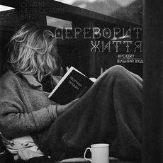 Літературна зустріч «Дереворит життя»