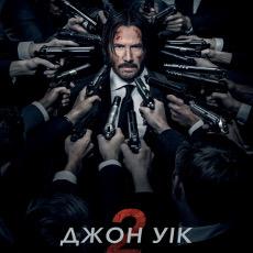 Фільм «Джон Уік 2» (John Wick: Chapter 2)
