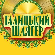 Концерт «Галицький Шлягер»