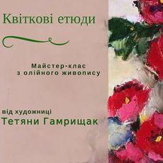Майстер-клас від Тетяни Гамрищак «Квіткові етюди»