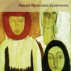 Лекція «Біля джерел європейського авангарду. Група Renovation Bizantine»