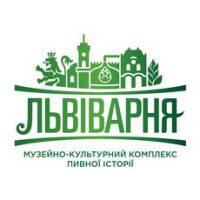 Музейно-культурний комплекс пивної історії «Львіварня»