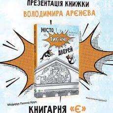 Презентація книжки Володимира Аренєва «Місто тисячі дверей»