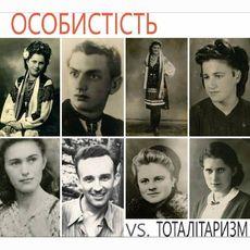 Виставка «Особистість vs Тоталітаризм»