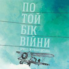 Презентація книжки Ірини Жураковської «По той бік війни»