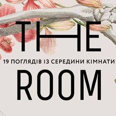 Арт-проект «theROOM/кімната»