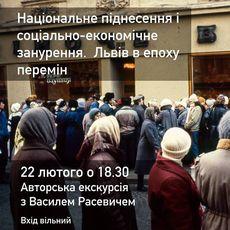 Екскурсія і розповідь Василя Расевича про Львів 90-х