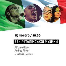 Концерт «Вечір італійської музики»
