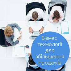 Майстер-клас «Бізнес технології для збільшення продажів»