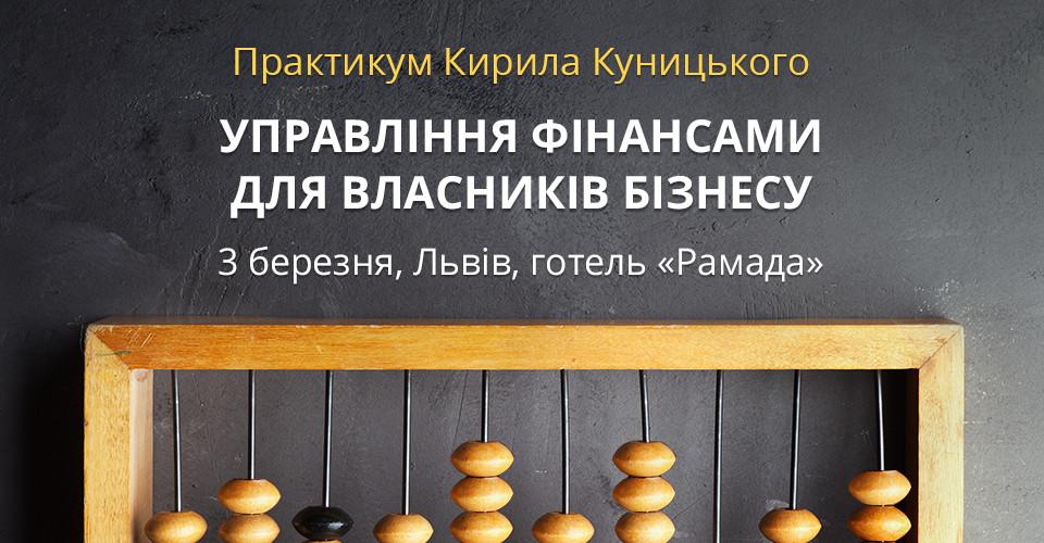 Практикум Кирила Куницького «Управління фінансами для власників бізнесу»