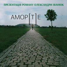 Презентація роману Олександри Іванюк «АМОР[Т]Е»