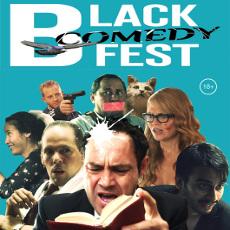 Короткометражки Black comedy fest