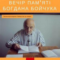 Вечір пам'яті Богдана Бойчука та презентація його книги «Навіщо про це говорю»