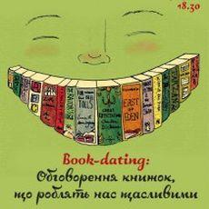 До Міжнародного дня щастя. Book-dating: обговорення книжок, що роблять нас щасливими