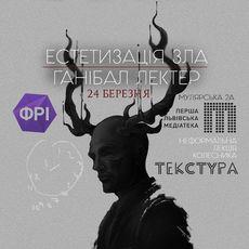 Лекція «Естетизація зла і Ганібал Лектер»