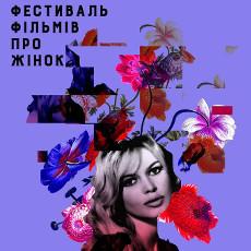 Фестиваль фільмів про жінок