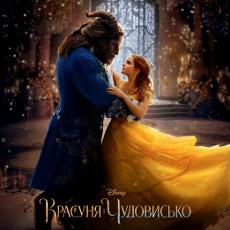Фільм «Красуня і Чудовисько» (Beauty and the Beast)