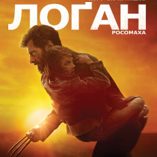 Фільм «Лоґан: Росомаха» (Logan)
